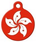 image: Regional Flag of Hong Kong Pet ID Tag