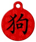 Chinese Dog Symbol Pet ID Tag