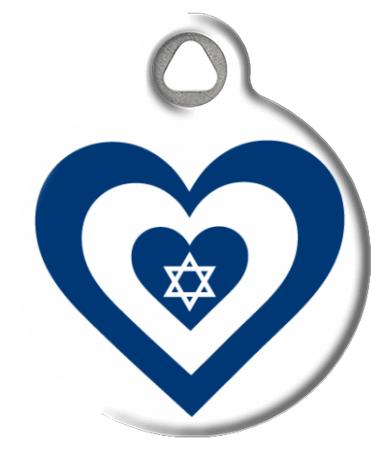 Israel Heart Flag Pet ID Tag